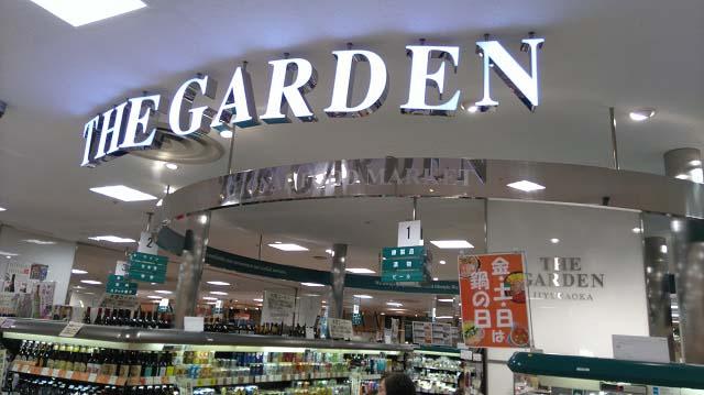 ザ・ガーデン自由が丘千葉店店舗外観