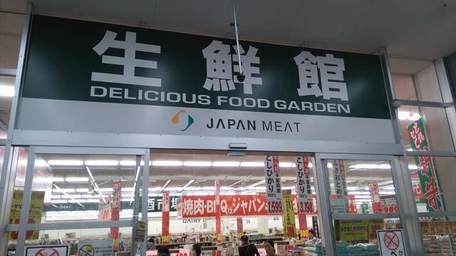 ジャパンミート生鮮館 千葉ニュータウン店外観
