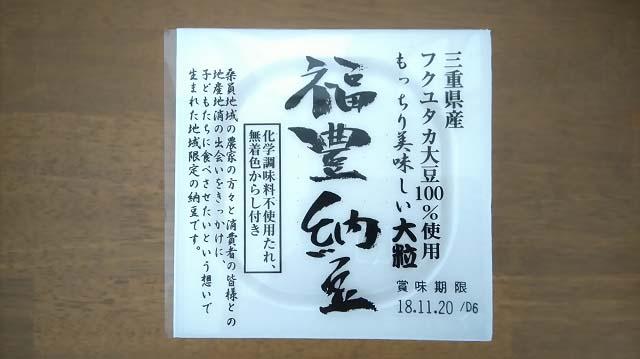 福豊納豆パッケージ