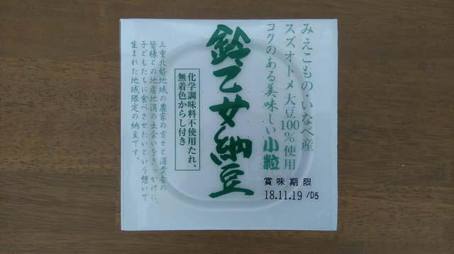 鈴乙女納豆パッケージ