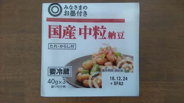 みなさまのお墨付き 国産中粒納豆(西友 PB)パッケージ