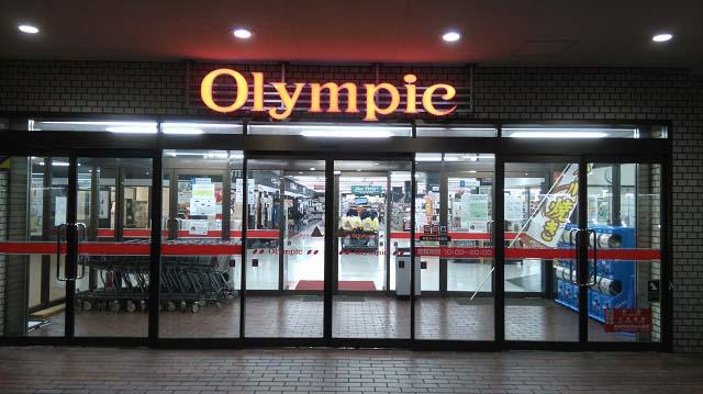 オリンピック今宿店外観