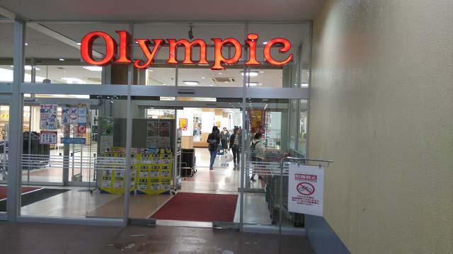オリンピック平塚店外観