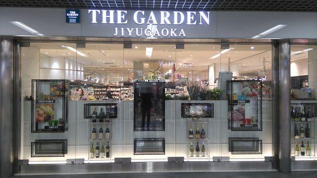 ザ・ガーデン自由が丘 川崎店外観