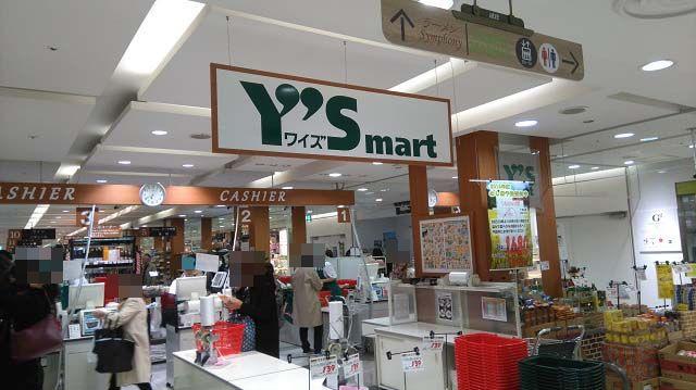 ワイズマート(Y'smart) アトレ川崎店外観