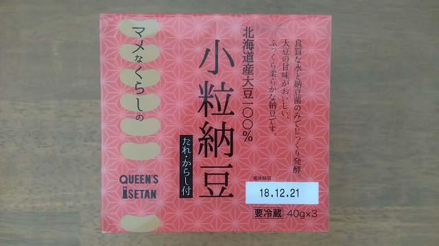 北海道産大豆100% 小粒納豆(QUEEN'S ISETAN PB)パッケージ