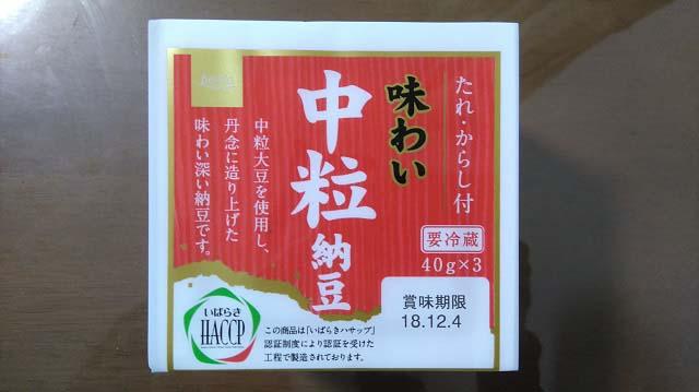 味わい中粒納豆パッケージ