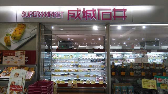 成城石井 アトレ川崎店外観