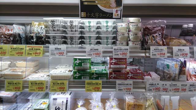 成城石井 横浜ランドマーク店商品棚