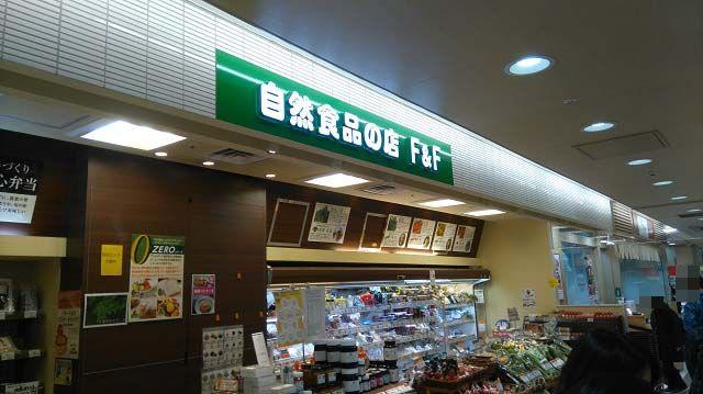 自然食品F&F アトレ川崎店外観