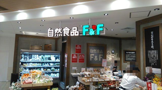 自然食品F&F ジョイナステラス二俣川店外観