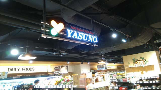 YASUNO Foodest 川崎モアーズ店外観