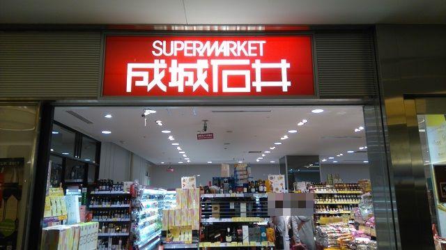 スーパーマーケット成城石井 新丸ビル店外観