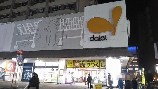 ダイエー横浜店外観