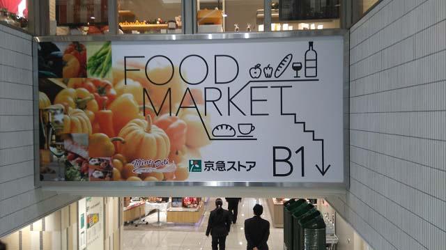 京急ストア 品川店外観