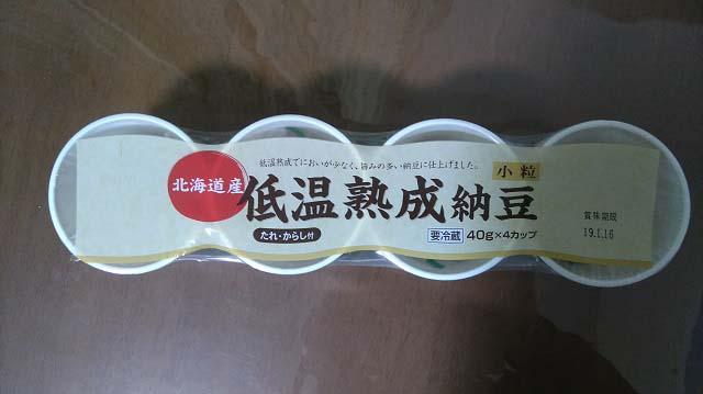 北海道産低温熟成納豆パッケージ