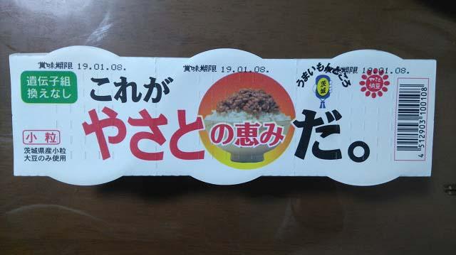 恵み納豆パッケージ
