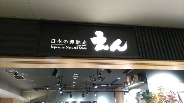 日本の御馳走 えん 新丸ビル店外観