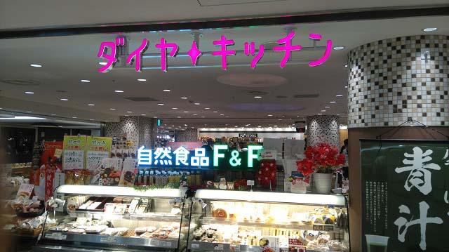 横浜ダイヤキッチン 自然食品F&F横浜ジョイナス店