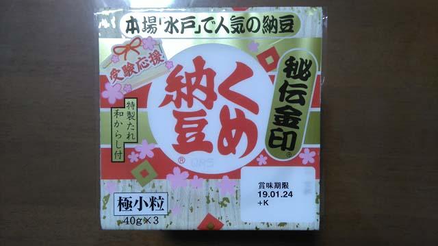 くめ納豆 秘伝金印ミニ3パッケージ