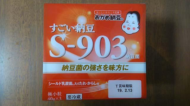 すごい納豆S-903パッケージ