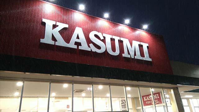 カスミ(KASUMI) フードスクエア横芝光店外観