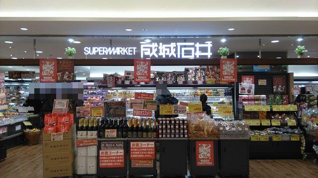 スーパーマーケット成城石井 ルミネ横浜店外観