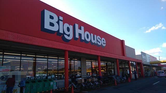 ビッグハウス(BigHouse) 横芝店外観