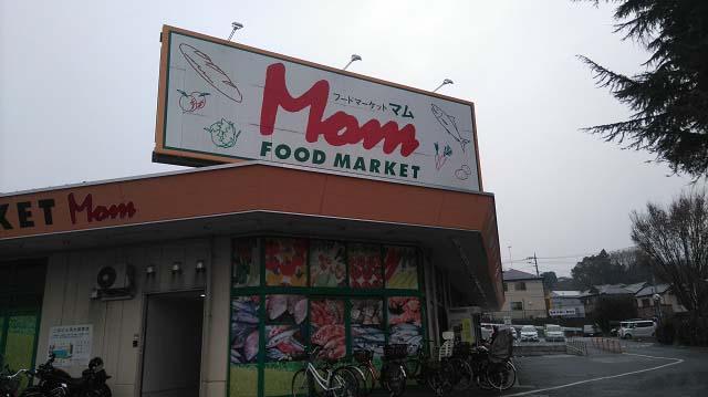 フードマッケート マム 四季美台店外観