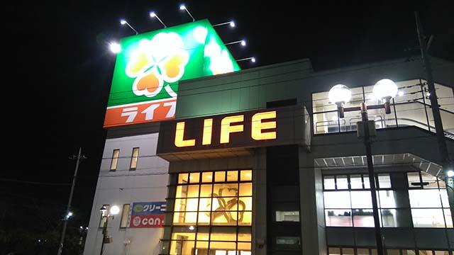 ライフ(LIFE) 佐倉店外観