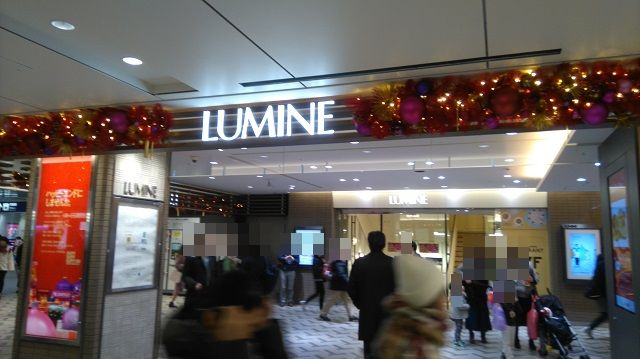 ルミネ横浜