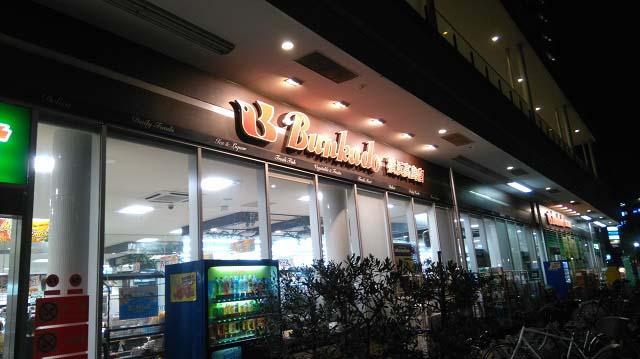 文化堂(Bunkado)横浜高島店外観