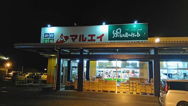 新鮮市場マルエイ 佐倉店外観