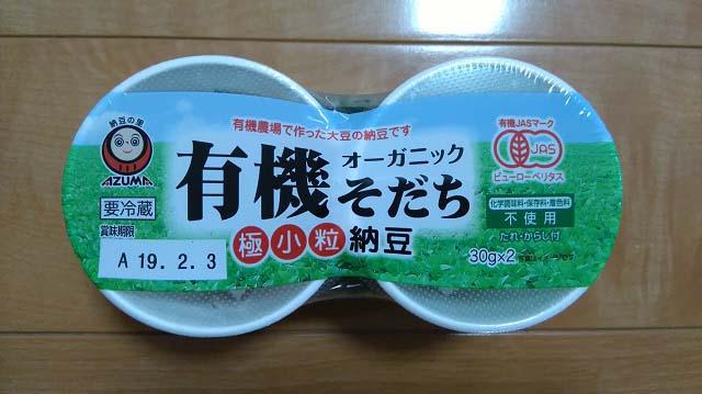 機そだち極小粒納豆2カップパッケージ