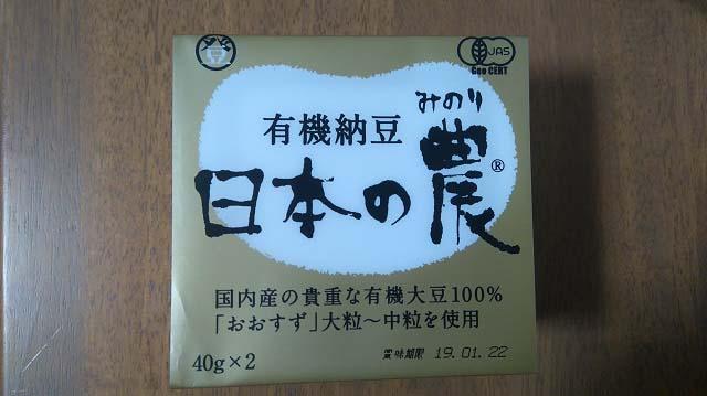 有機納豆 日本の農2Pjパッケージ