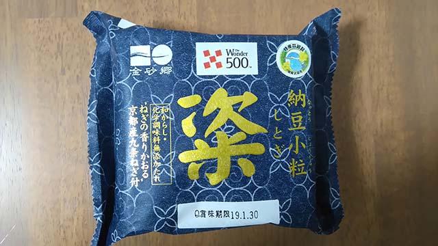 粢納豆小粒パッケージ
