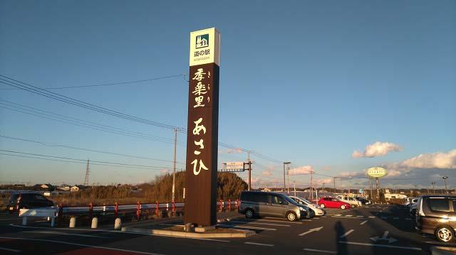 道の駅 季楽里あさひ看板