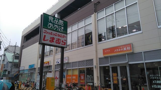 食品館あおば 中山店外観