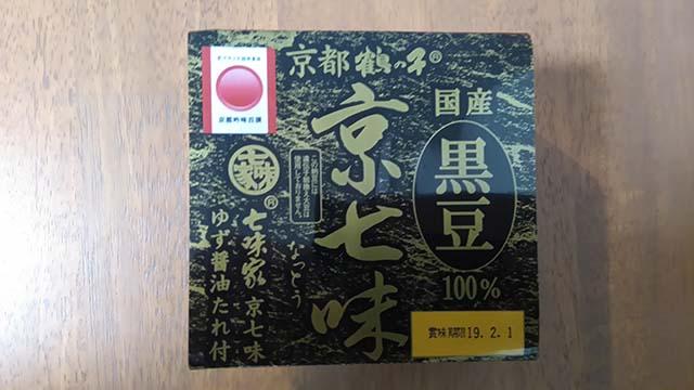 黒豆 京七味納豆パッケージ