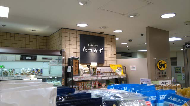 Daily Shop たつみや 高島屋 横浜店外観