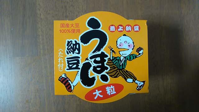 うまい納豆 大粒「国産」(最上納豆)パッケージ