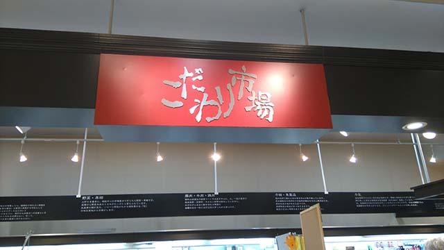 こだわり市場 東戸塚店外観