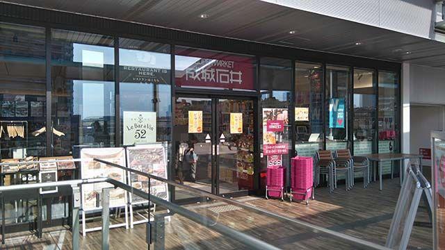 スーパーマーケット成城石井 ビナガーデンズ海老名店外観