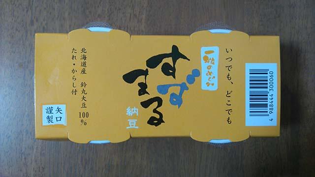 一粒のめぐみ すずまる納豆パッケージ