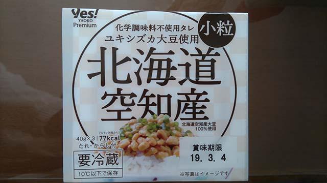 北海道空知産大豆使用小粒納豆パッケージ