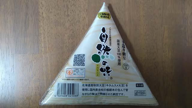 国産大豆使用の手造り納豆パッケージ