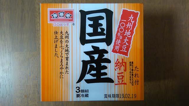 国産納豆(九州地大豆使用)パッケージ