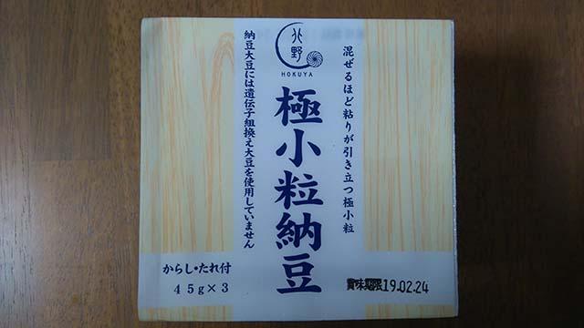 極小粒納豆(北野エース(KITANO ACE)PB)パッケージ