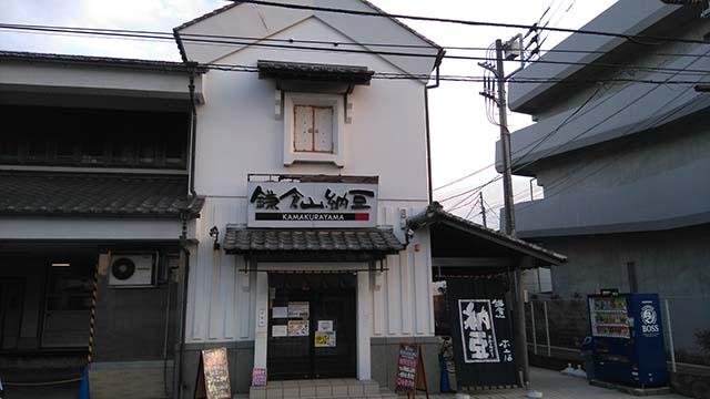 鎌倉山納豆 本社売店外観