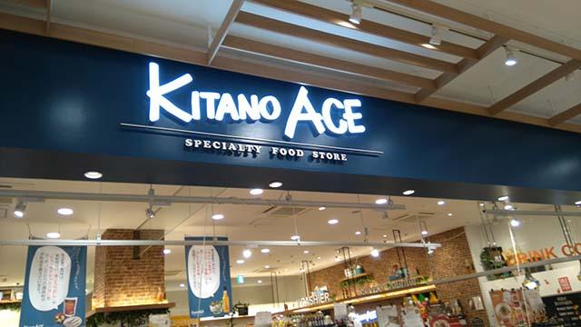 KITANO ACE(北野エース) ららぽーと海老名店外観